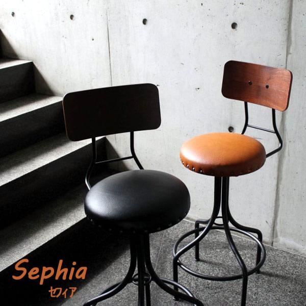 アンティーク調カフェシリーズ sephia(セフィア) ハイスツール kkkez