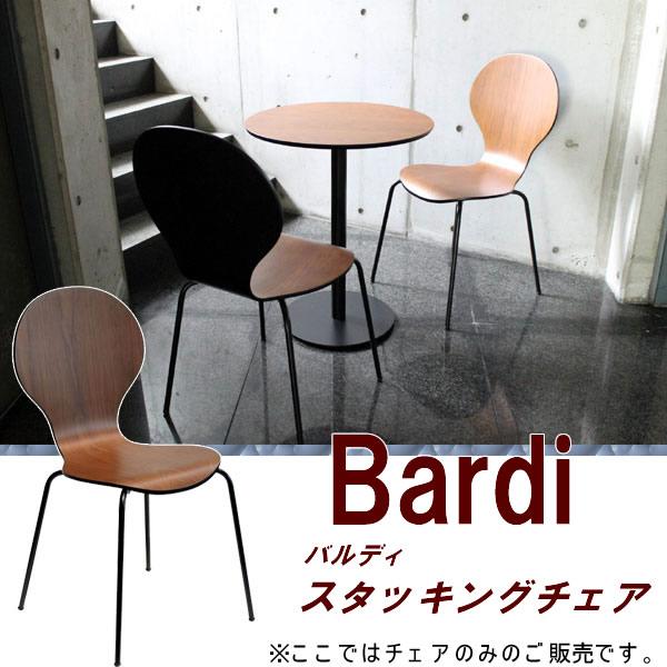 ヴィンテージ風スタッキングチェア Bardi(バルディ) ※1脚