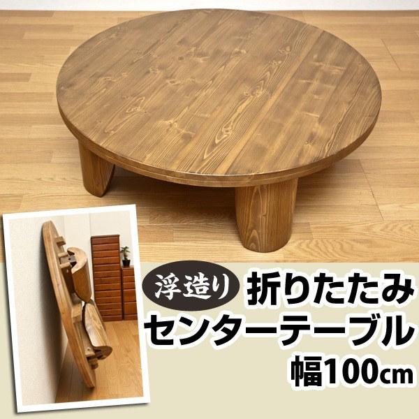 重厚感たっぷり浮造り仕上げ和風折脚センターテーブル 80cm