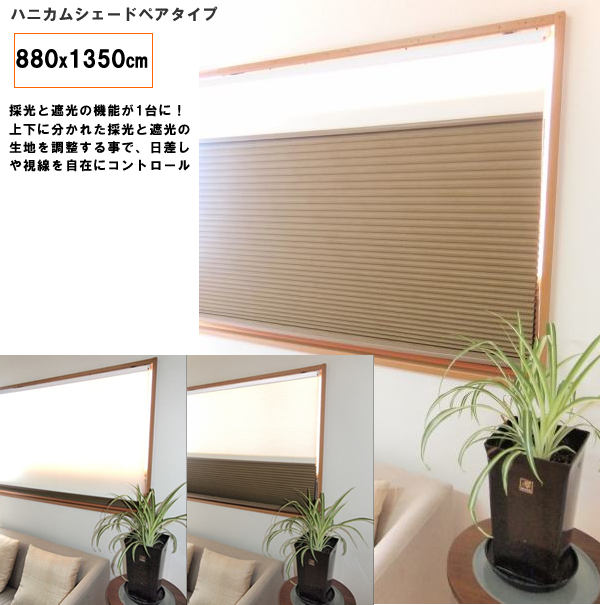 ハニカムシェードペアタイプ 採光&遮光 880×1350 コード式