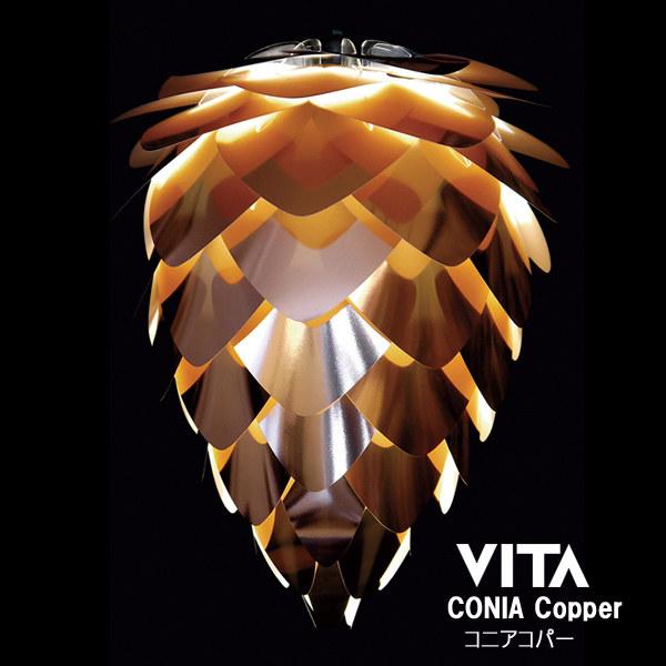 VITA(ヴィータ)CONIA Copper コニアコパー1灯タイプ (ペンダントライト)