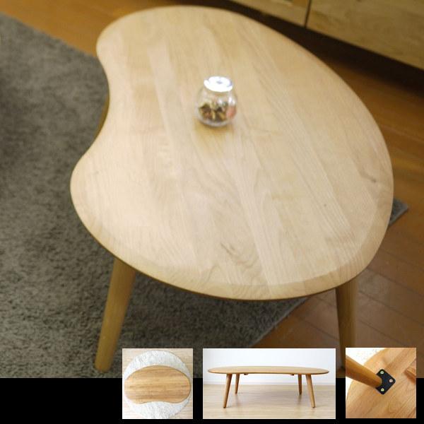 アルダー材オイル仕上げ豆型センターテーブル100cm