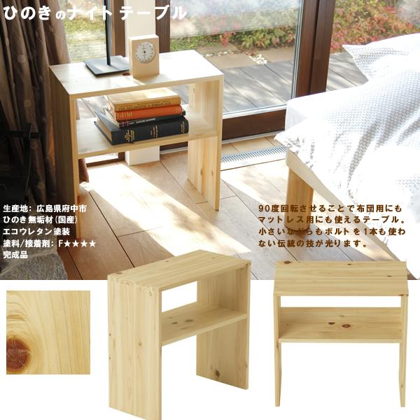 ひのきのナイトテーブル NB01 日本製