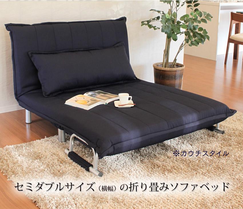 セミダブルサイズソファーベッド