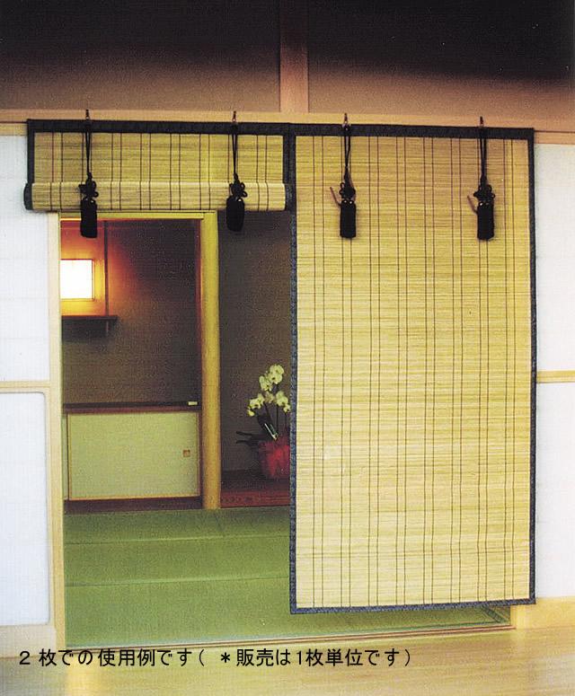 お座敷すだれ日本製 民芸調 民芸和家具