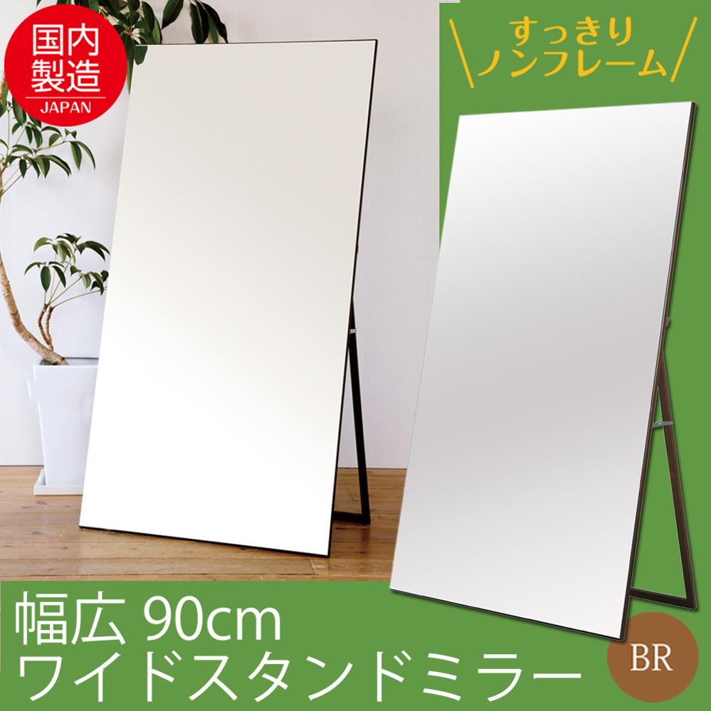 日本製大型ミラーフチなしワイドミラー幅90cm