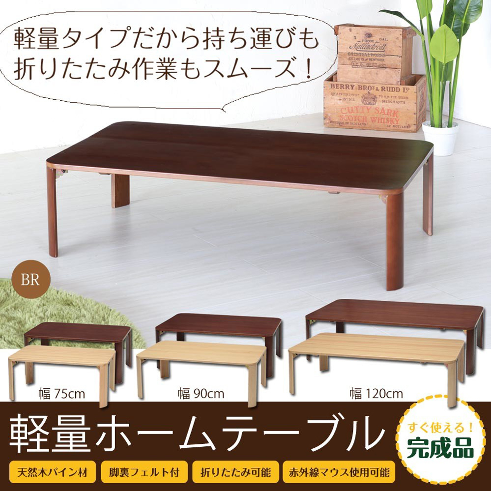 選べるサイズ軽量座卓折りたたみ式天然木仕様完成品