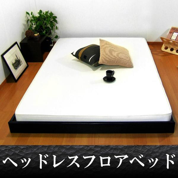 ヘッドレスフロアベッド 圧縮ロール ポケット&ボンネルコイルマットレス付マット付 BED ベット 日本製 ローベッド 白 ホワイト WH 黒 ブラック BK black Black
