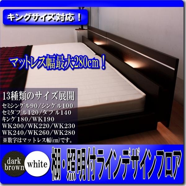 棚 照明付ラインデザインフロアベッド 圧縮ロール ポケット&ボンネルコイルマットレス付マット付 BED ベット ライト ローベッド 白 ホワイト WH 焦げ茶 ダークブラウン DBR white