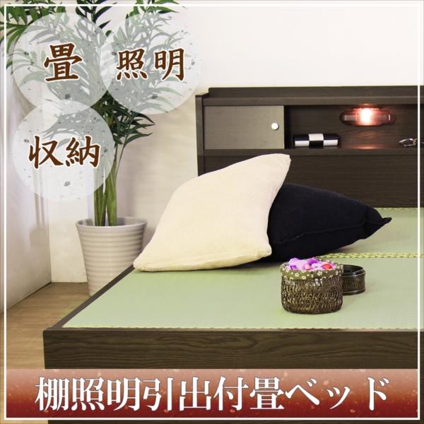 棚照明引出付畳ベッド  竹炭シート入り畳付引き出し BED ベット ライト 日本製 焦げ茶 ダークブラウン DBR white 茶 ブラウン BR