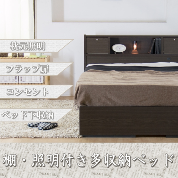 フラップテーブル 照明 コンセント 引出付ベッド 圧縮ロールポケットコイルマットレス付マット付 引き出し BED ベット ライト 日本製 白 ホワイト WH 焦げ茶 ダークブラウン DBR white
