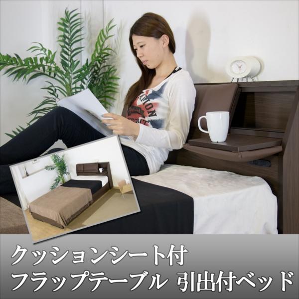 クッションシート付フラップテーブル 引出付ベッド 二つ折りポケットコイルスプリングマットレス付マット付 引き出し BED ベット 日本製 焦げ茶 ダークブラウン DBR white