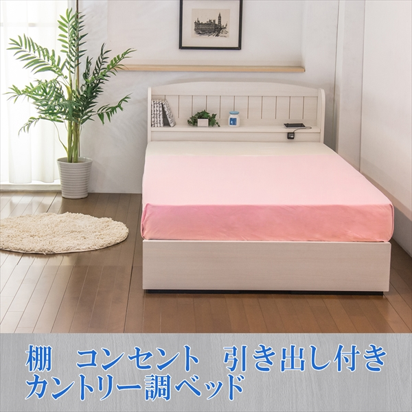 棚 コンセント 引き出し付きカントリー調ベッド 二つ折りボンネルコイルスプリングマットレス付マット付 引出 BED ベット 白 ホワイト WH ナチュラル NA
