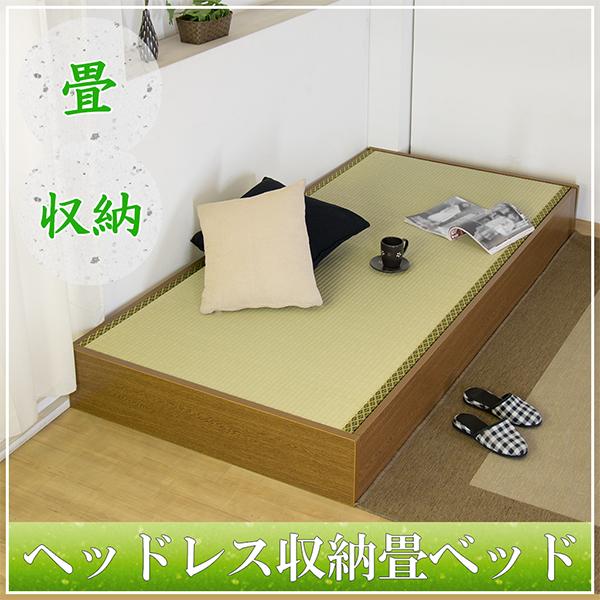 ヘッドレス収納畳ベッド 竹炭シート入り畳付BED ベット 茶 ブラウン BR