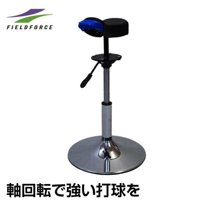 フィールドフォース FIELDFORCE野球 練習器具スウィングチェアーFBTC-5060 bb