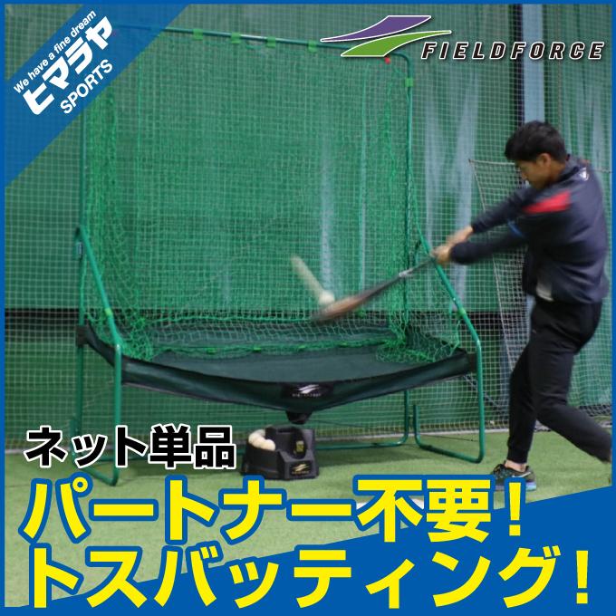 【送料無料トレーニング用品】 フィールドフォース FIELDFORCE 野球 トレーニング用品 軟式用オートリターンネット FTM-240NET bb