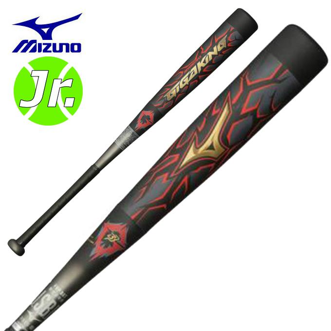 ミズノ 野球 少年軟式バット ジュニア 少年軟式用 ビヨンドマックスギガキング 1CJBY13477 MIZUNO bb