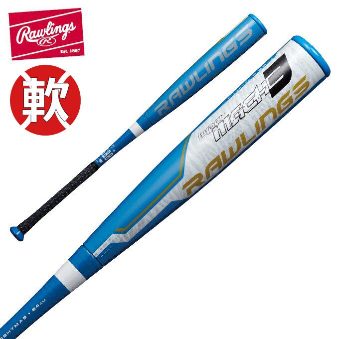 野球 バット 一般軟式 ハイパーマッハ3ミドル ローリングス 高反発 高機能 BR9HYMA3 bb