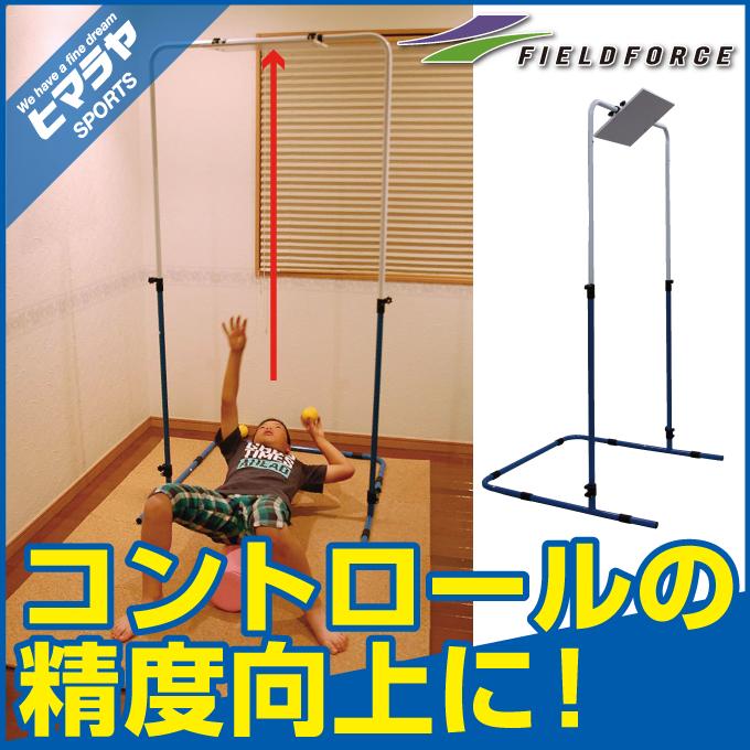 【沖縄県内(離島含)3,240円以上購入で送料無料】フィールドフォース ( FIELDFORCE ) 野球 練習器 天井スローイングボード FNT-1990