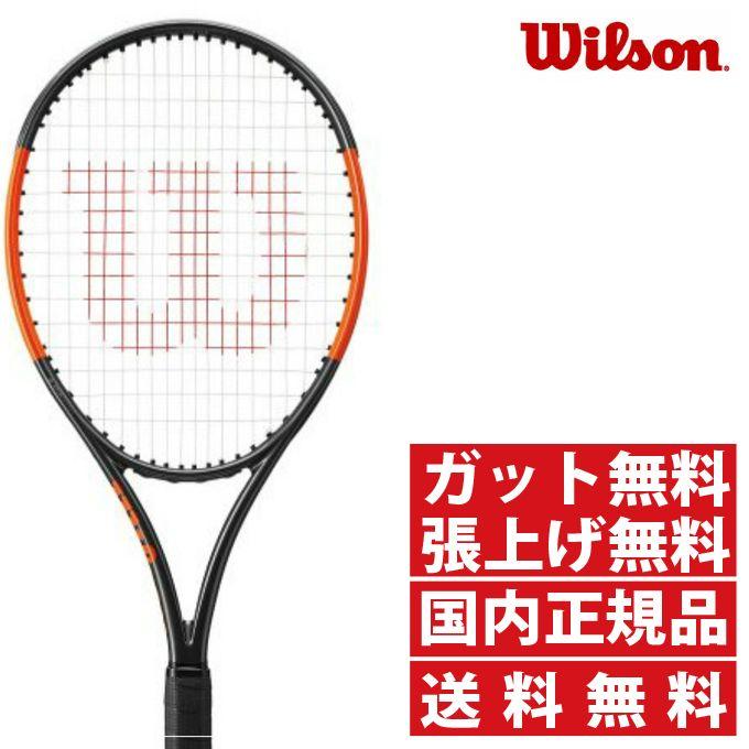 【沖縄県内(離島含)3,300円以上送料無料】ウイルソン Wilson 硬式テニスラケット 未張り上げ BURN 100S CVWRT734210