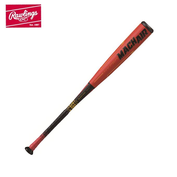 ローリングス Rawlings 野球 少年軟式バット ジュニア軟式 HYPERMACH AIR ミドルバランス ハイパーマッハ エアー BJ0HYMAI