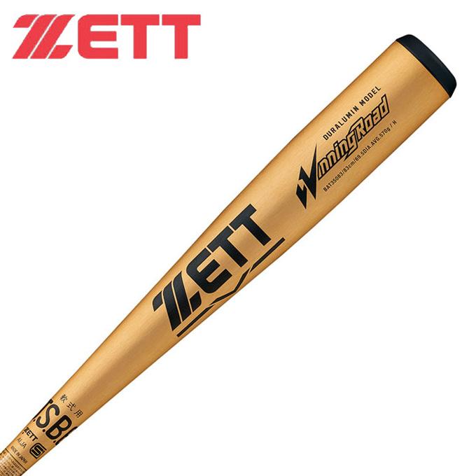 【沖縄県内(離島含)3,300円以上送料無料】ゼット ZETT 野球 一般軟式バット 軟式金属製バット ウイニングロード WINNINGROAD BAT35083