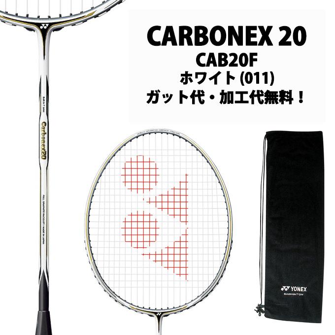 【12/1(日)限定 エントリーでP10倍!】ヨネックス(YONEX) カーボネックス20 (Carbonex 20) CAB20F-011ホワイト 2013年モデル バドミントンラケット