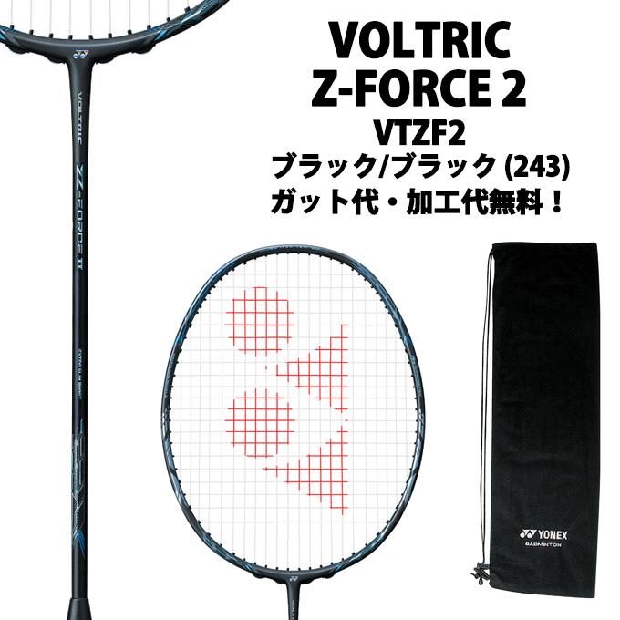 【期間限定クーポン発行中】【合計税込み5,000円以上で5%OFF】 ヨネックス(YONEX) ボルトリックZフォース2 (VOLTRIC Z-FORCE 2) VTZF2-243 ブラック/ブラック 2014年モデル シンドゥ使用モデル バドミントンラケット