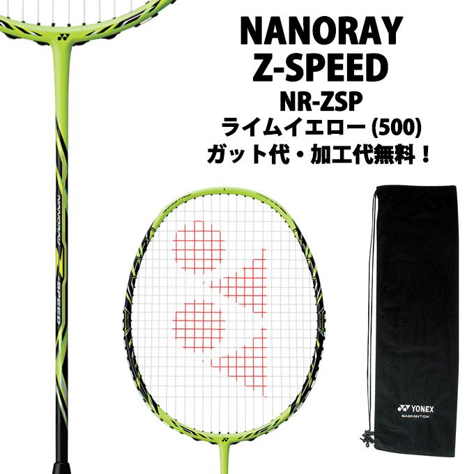 【12/1(日)限定 エントリーでP10倍!】ヨネックス(YONEX) ナノレイZ-スピード (NANORAY Z-SPEED) NR-ZSP-500 ライムイエロー 2016年モデル バドミントンラケット