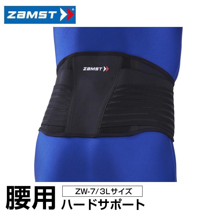 ザムスト(ZAMST) ZW-7 (3Lサイズ) 383705 腰用 腰サポーター 大人用 ハードサポート