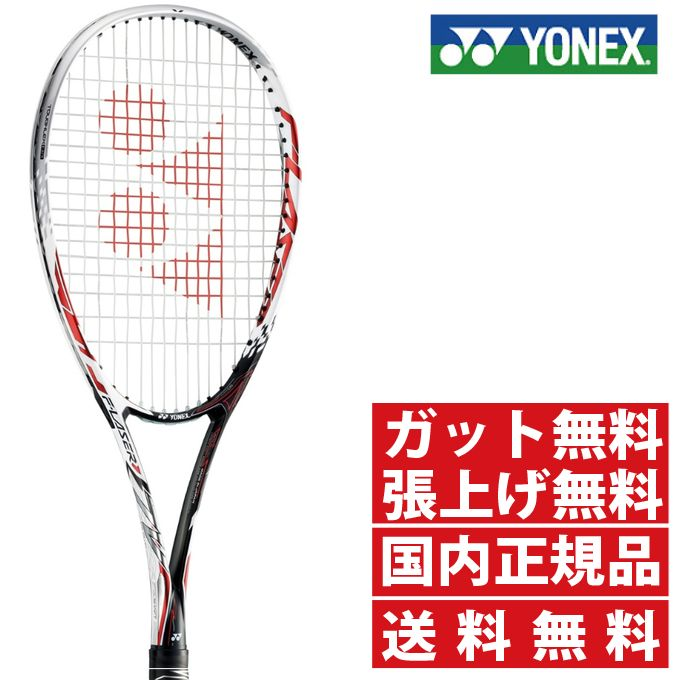 【期間限定 8%OFFクーポン対象】ヨネックス(YONEX) 前衛用 エフレーザー7V (F-LASER 7V) FLR7V-001 レッド 2017年モデル ソフトテニスラケット
