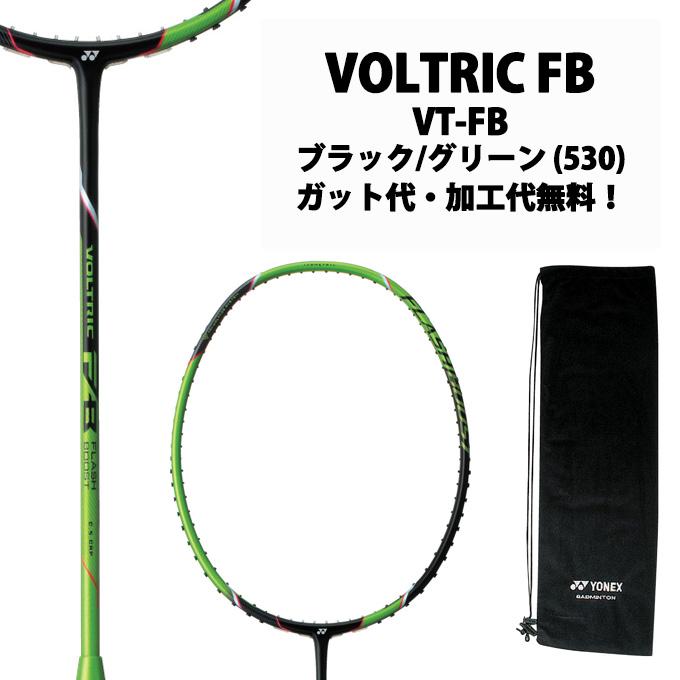 ヨネックス(YONEX) ボルトリック FB (VOLTRIC FB) VT-FB バドミントンラケット