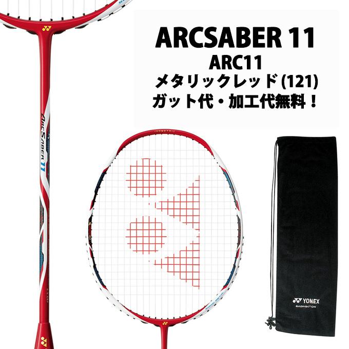 【12/1(日)限定 エントリーでP10倍!】ヨネックス(YONEX) アークセイバー11 (ARCSABER 11) ARC11-121 メタリックレッド 2017年モデル マシアス・ボー使用モデル バドミントンラケット