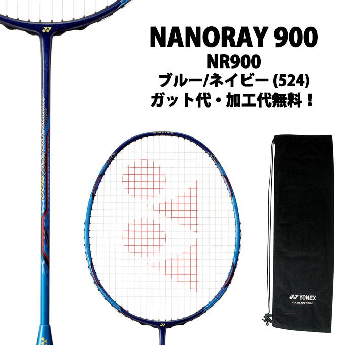 【12/1(日)限定 エントリーでP10倍!】ヨネックス(YONEX) ナノレイ900 (NANORAY 900) NR900-524 ブルー/ネイビー 2017年モデル パラフィーン・ジョーダン使用モデル バドミントンラケット