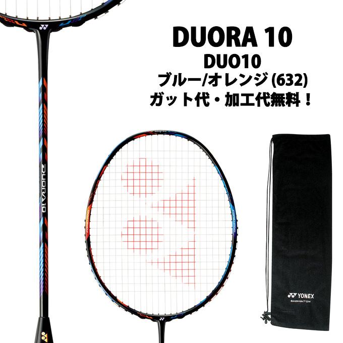 【期間限定 500円OFFクーポン発行中】ヨネックス(YONEX) デュオラ10 (DUORA 10) DUO10-632 ブルー/オレンジ 2017年モデル チョウ・ティエンチェ使用モデル バドミントンラケット