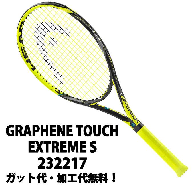 ヘッド(HEAD) グラフィンタッチ エクストリームS (EXTREME S) 232217 硬式テニスラケット