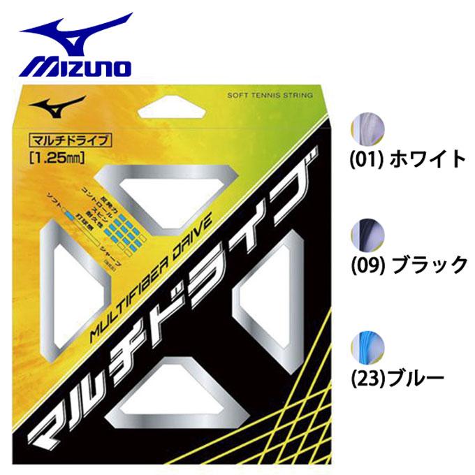 ホールド感とエッジ加工が生み出すドライブ ミズノ 豊富な品 Mizuno マルチファイバードライブ 数量は多 1.25mm MULTI DRIVE ストリング FIBER ソフトテニス 63JGN808 ガット