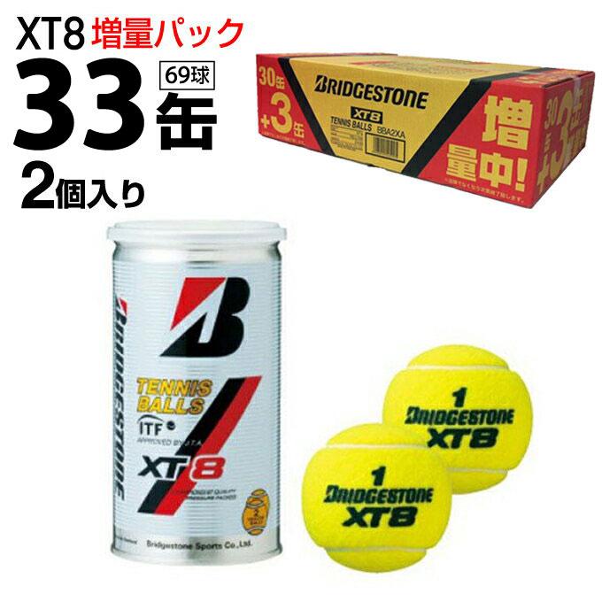 【5/5限定 500円OFFクーポン発行中】ブリヂストン(BRIDGESTONE) XT8 増量BOX 2球×33缶 (+3缶増量) (XT-8) BBA2XA 硬式テニスボール ITF公認球 JTA公認球