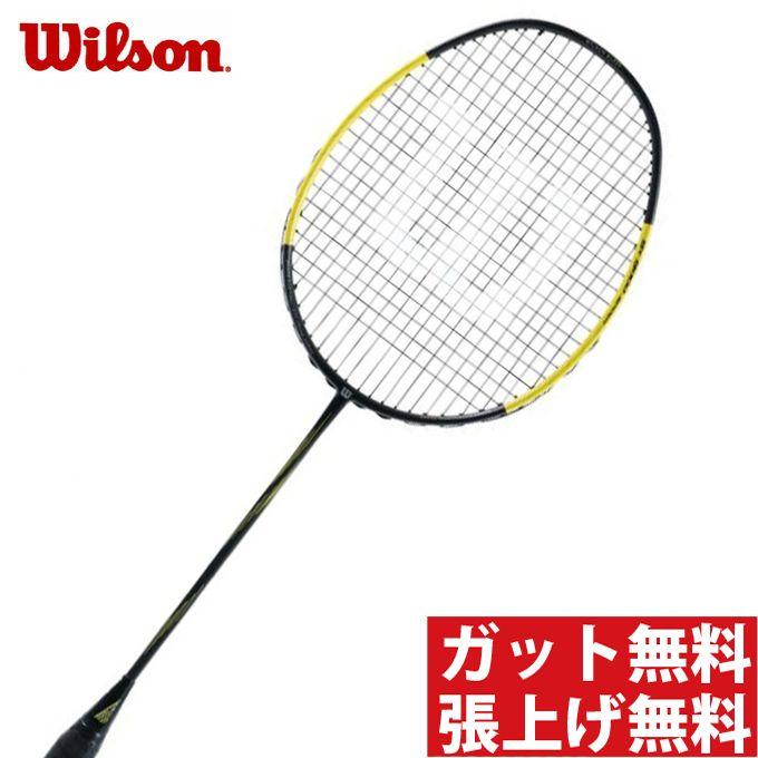 ウィルソン(Wilson) ブレイズSX9000 スパイダー (BLAZE SX 9000 SPIDER) WRT8825202 2018年モデル バドミントンラケット