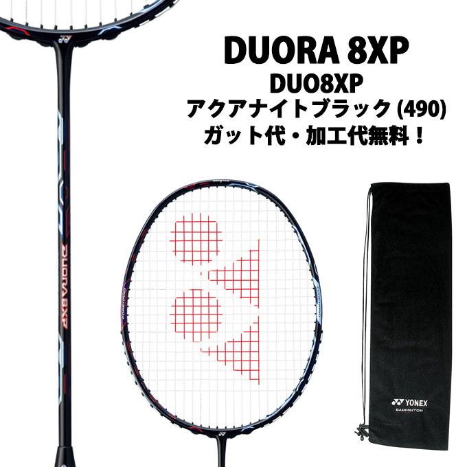 【マラソン限定価格】【期間限定8%OFFクーポン発行中】 ヨネックス(YONEX) デュオラ8 XP (DUORA 8 XP) DUO8XP-490 アクアナイトブラック 2018年モデル バドミントンラケット