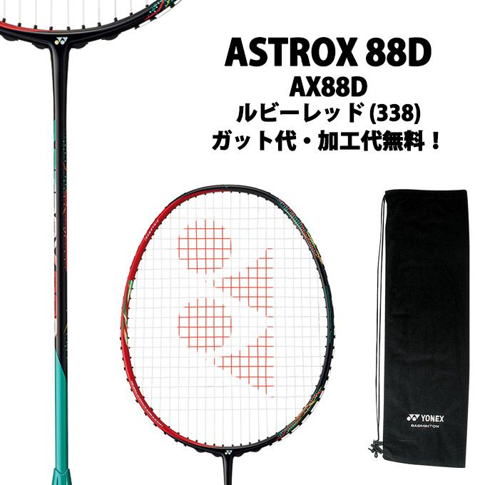 【期間限定8%OFFクーポン発行中】ヨネックス(YONEX) アストロクス88D 後衛向け (ASTROX 88D) AX88D-338 ルビーレッド 2018年モデル マルクス・F・ギデオン使用モデル