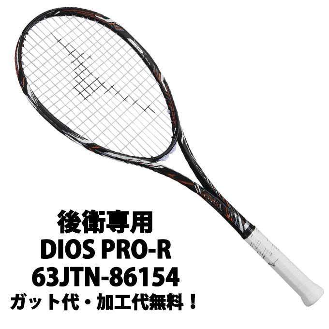 【12/1(日)限定 エントリーでP10倍!】ミズノ(Mizuno) 後衛向け ディオスPRO-R (DIOS PRO-R) 63JTN86154 ソリッドブラック×フューチャーオレンジ 2018年モデル ソフトテニスラケット