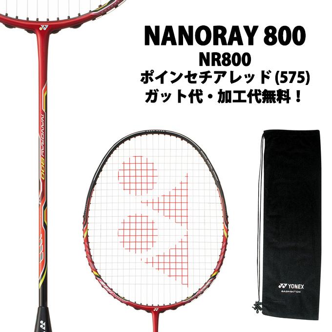 ヨネックス(YONEX) ナノレイ800 (NANORAY 800) NR800-575 ポインセチアレッド 2018年モデル バドミントンラケット