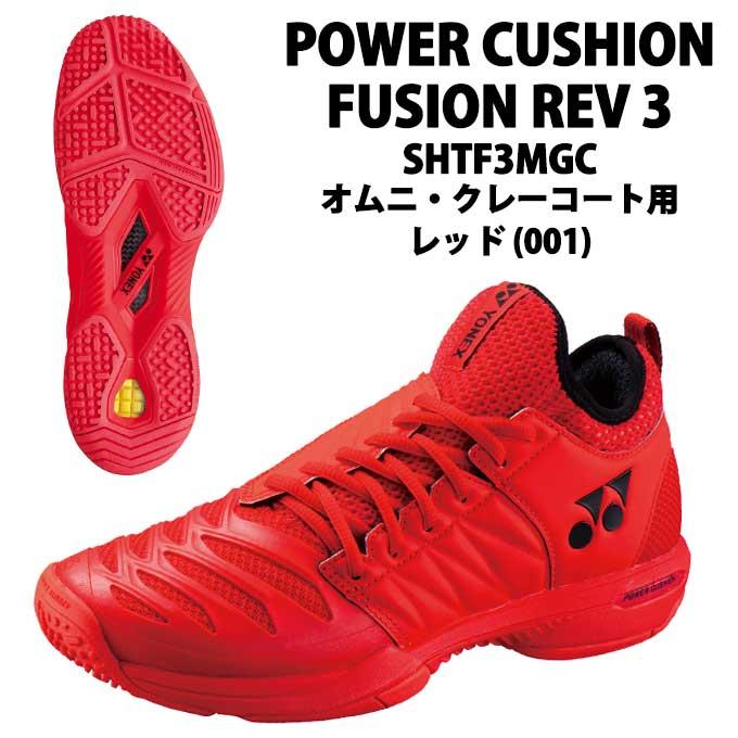 ヨネックス(YONEX) パワークッションフュージョンレブ3 OC (POWER CUSHION FUSION REV 3) SHTF3MGC-001 レッド 2018年モデル テニスシューズ メンズ オムニクレー