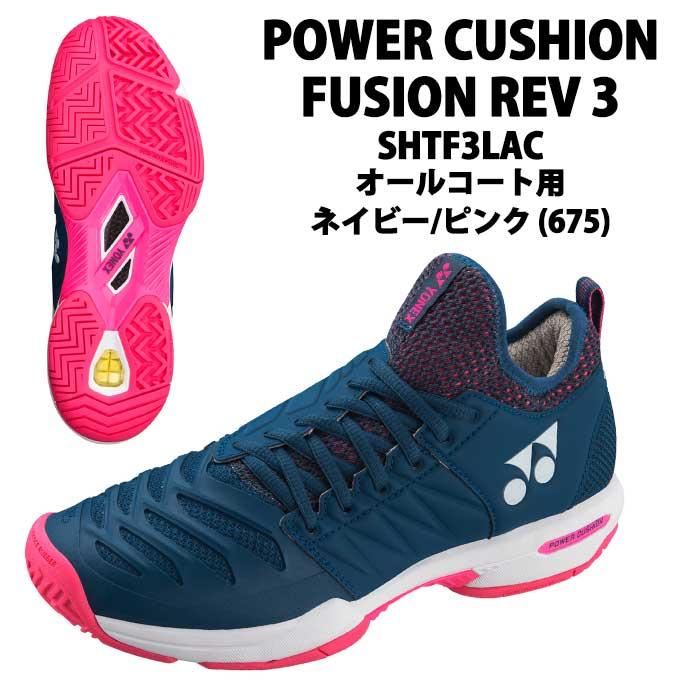 ヨネックス(YONEX) ウィメンズ パワークッション フュージョンレブ3 AC (POWER CUSHION FUSION REV 3) SHTF3L-675 テニスシューズ レディース オールコート