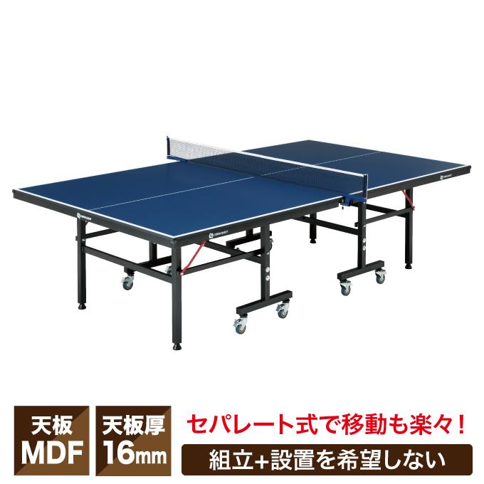ビジョンクエスト(VISION QUEST) セパレート式卓球台国際規格サイズ VQ530509I02 天板16mm キャスター付き 組立工具付属
