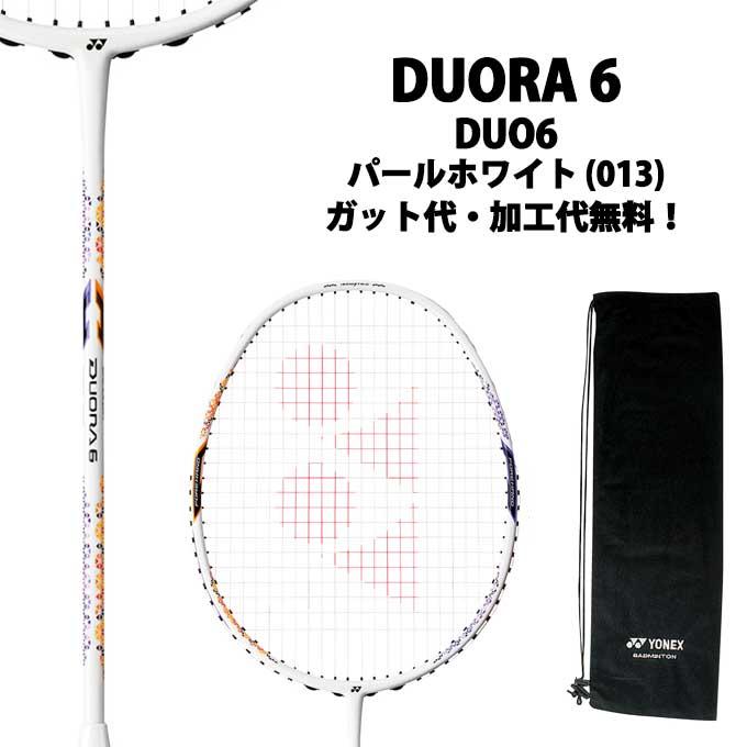 【5/5限定 500円OFFクーポン発行中】ヨネックス(YONEX) デュオラ6 (DUOLA 6) DUO6-013 パールホワイト 2019年モデル バドミントンラケット