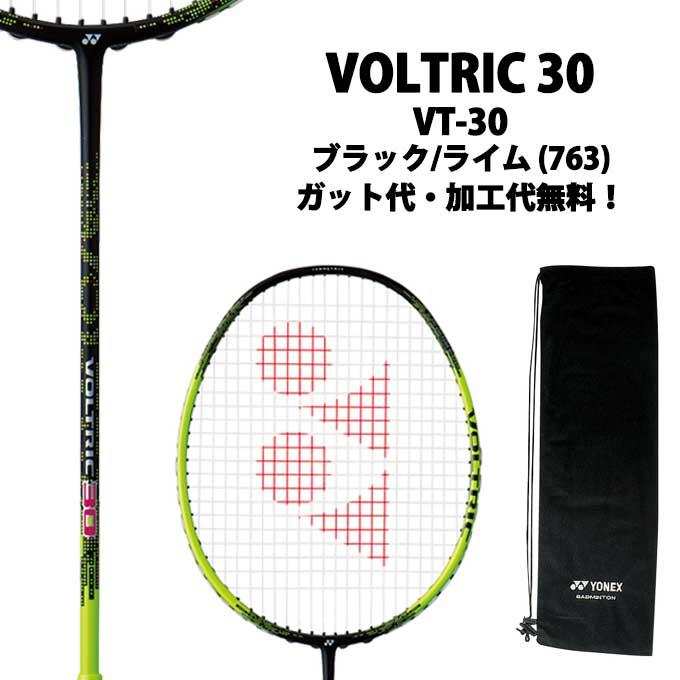 ヨネックス(YONEX) ボルトリック30 (VOLTRIC 30) VT-30-763 ブラック/ライム 2019年モデル バドミントンラケット