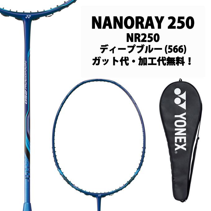 ヨネックス バドミントンラケット ナノレイ250 NANORAY 250 NR250-566 YONEX メンズ レディース rkt