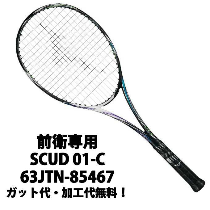 ミズノ(Mizuno) 前衛向け スカッド01-C (SCUD 01-C) 63JTN85467 ハイブリッドブラック×ブルーパープル 2018年モデル ソフトテニスラケット